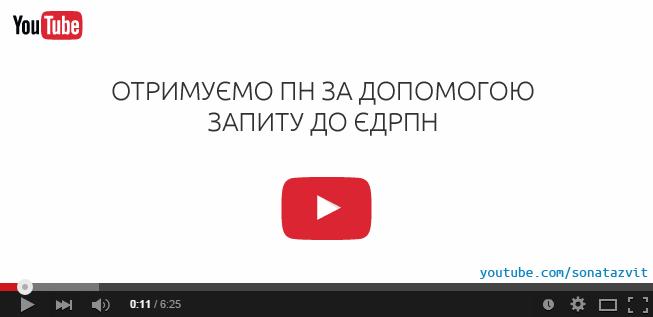 youtube_otrimuemo_pn_zapit_edrpn.png