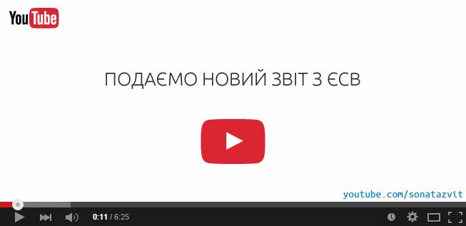 youtube_podaemo_noviy_zvit_z_esv.png